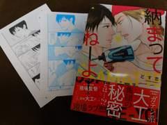 BL*9月刊 アニメイトP付【納まってねーよ!】どす恋