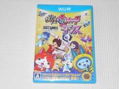 Wii U★妖怪ウォッチダンス JUST DANCE スペシャルバージョン