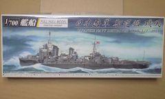 1/700 アオシマ 日本海軍 駆逐艦 磯風 1945 フルハルモデル
