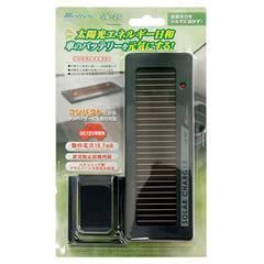 メルテック ソーラーバッテリーチャージャー(太陽光充電器) DC12