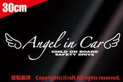 Angel in Car CHILD ON BOARD SAFETY DRIVE天使の羽(30cm/白