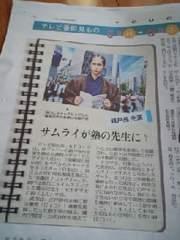 錦戸亮新聞切り抜き