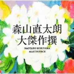 即決 森山直太朗 大傑作撰 2CD+DVD 初回限定盤 新品未開封