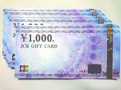 【即日発送】42000円分JCBギフト券ギフトカード★各種支払相談可
