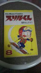 ★スリルくん★1972年初版