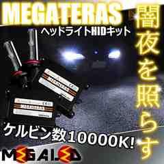 Mオク】アコードCU2系/ヘッドライトHIDキット/H1/10000K