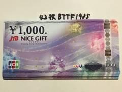 【即日発送】JCBギフトカード(ナイスギフト)42000円分★急ぎの方はぜひ★