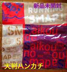 新品未開封☆SMAP SHOP 10th Anniversary★大判ハンカチ