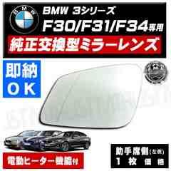 ドアミラー レンズ BMW 3シリーズ F30 F31 F34 左側 修理 交換に エムトラ