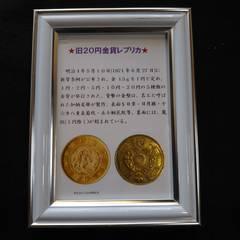 ★旧20円金貨レプリカ!明治3年銘!フォトフレームに1枚収納!