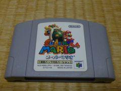 ○ N64ソフト スーパーマリオ64  ソフトのみ