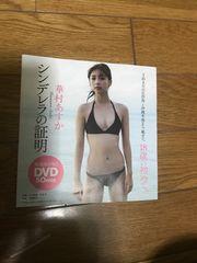 華村あすか DVD