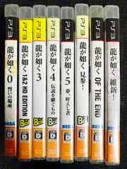 龍が如くシリーズ8本セット PS3