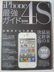 iPhone4S最強ガイド (超トリセツ) (単行本)