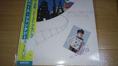 廃盤LPレコード!井上杏美「スペース・ファンタジー」(1983年)☆