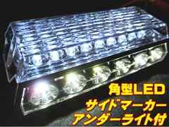 24V 角型LEDサイドマーカーアンダー付 白色 同色10個Set
