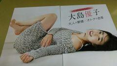 ★大島優子★グラビア雑誌切抜き・9P。同梱可。