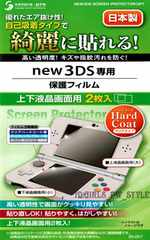 new 3DS用 液晶保護フィルム 上画面 下画面用の2枚入り