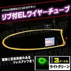 リブ付き EL ワイヤー チューブ ライトグリーン ファイバー テープ 12V エムトラ