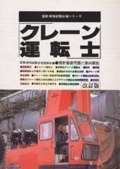 クレーン運転士 (国家・資格試験合格シリーズ)