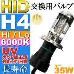 ASE HID H4 Hi/Loバーナー35W6000Kバルブ1本 as9011bu6k