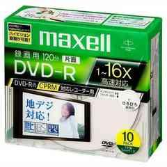 人気急上昇!maxell 録画用 CPRM対応