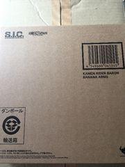 S.I.C仮面ライダーバロン バナナアームズ PB限定 新品