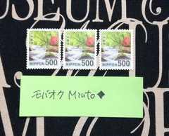 未使用500円普通切手3枚1500円分◆モバペイ歓迎