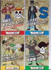 ★コカ・コーラ『ワンピース』キャラクターポートレート全8種セット