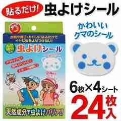 ★3箱送込★赤ちゃんOK 虫よけシール 24枚×3箱 クマのシール