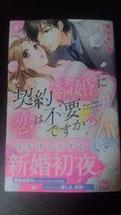 H系新刊☆契約結婚に恋は不要ですか?*賀川あいの