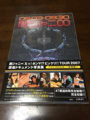 関ジャニ∞2007ツアー47都道府県密着ドキュメント写真集