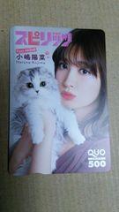 小嶋陽菜 From AKB48★QUOカード■ビッグコミックスピリッツ抽選プレゼント