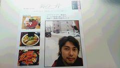 今井翼連載#94/荒木宏文[TVぴあ]切り抜き(2011年3/2号)