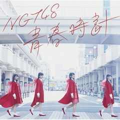 即決 初回仕様 NGT48 青春時計 Type A (CD+DVD) 新品未開封