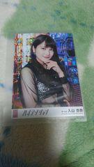 AKB48 ハイテンション入山杏奈特典写真