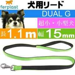 リード 犬用 ファープラスト デュアルG 長1.1m 幅15mm 緑 Fa388