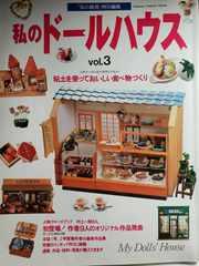 私の雑貨特別編集「私のドールハウスNo.3」ハンドメイド★ミニチュア