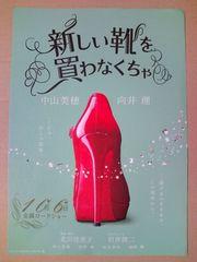 映画「新しい靴を買わなくちゃ」チラシ10枚�@ 中山美穂 向井理
