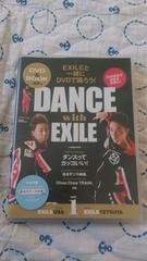 DANCE with EXILE VOL.1 (Loppi&HMV限定販売)