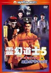 ■霊幻道士5 ベビーキョンシー対空飛ぶドラキュラ! DM便164円