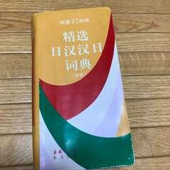 中古 精選 日中中日 辞典
