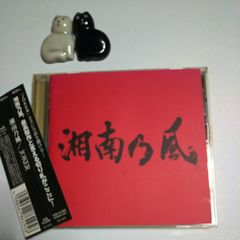 CD湘南乃風アルバムJOKER送料無料