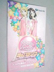 PINK LADY 2011(オフィシャル ガイドブック)
