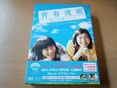 DVD-BOX「青春漫画」韓国映画4枚組クォン・サンウ キム・ハヌル