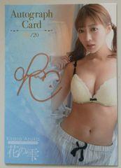 CJ/明日花キララ~花の雫~ 20枚限定 直筆サイン 明日花キララ