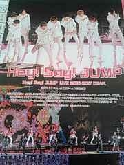 月刊ソングス 2017年2月 Hey!Sey!JUMP 切り抜き