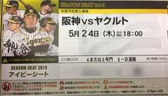 通路席■年間アイビーシート1席5/24(木)阪神対DeNA