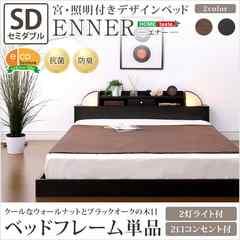 宮、照明付きデザインベッド フレームのみ WB-005NSD