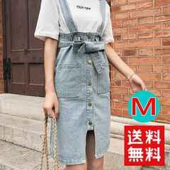 幅広 リボン ベルト デニム サロペット ひざ丈 スカート M
